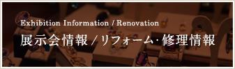 展示会情報、リフォーム修理情報